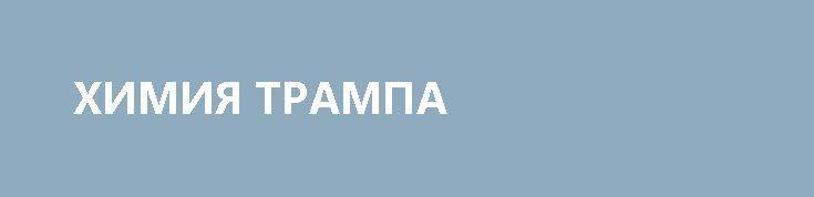 ХИМИЯ ТРАМПА http://rusdozor.ru/2017/04/11/ximiya-trampa/  Обвинения США обернутся крахом президента  История с детонацией склада химических боеприпасов в сирийском Хан-Шейхуне продолжает разворачиваться даже после ракетного удара ВМФ США по авиабазе «Шайрат». Вчера информационное агентство Associated Press сделало «вброс», что руководство России знало о том, что ...