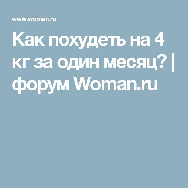 Как похудеть на 4 кг за один месяц? | форум Woman.ru