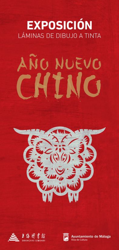 La Pintura del Año Nuevo Chino es un género único en la pintura china. Tradicionalmente, la población local ha disfrutado de estas pinturas con la intención de que el Año Nuevo traiga bendición y prosperidad. Se exponen 22 pinturas del Año Nuevo Chino de entre las que conforman la colección de la Biblioteca de Shanghai, abarcando diferentes temas. Esta exposición se enmarca dentro del acuerdo de colaboración entre la Biblioteca de Shanghai y la Red de Bibliotecas Públicas Municipales de…