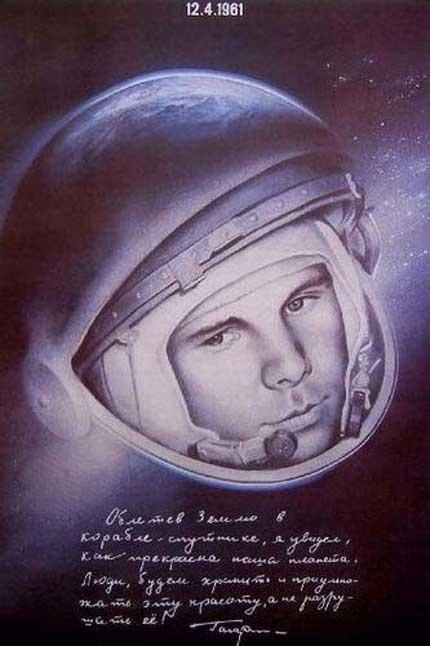 spaced: Юрий