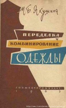 ПЕРЕДЕЛКА и КОМБИНИРОВАНИЕ ОДЕЖДЫ-2.