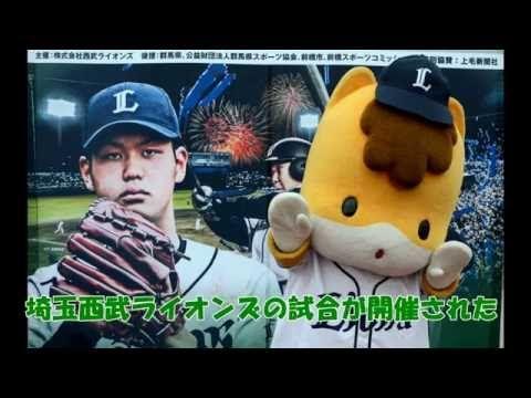 【突撃!!ぐんまちゃん】埼玉西武ライオンズ公式戦に突撃!! - YouTube