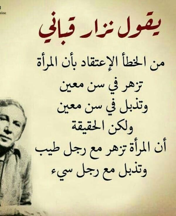 Pin By Shosho Rak On نزار قباني Calligraphy Arabic Calligraphy