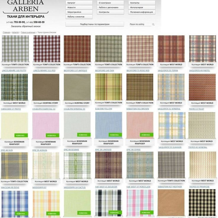 В коллекциях #Galleria_Arben большой выбор тканей в клетку #fabric #decoration #tartan #клетка #ткани #тренд #декор