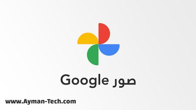 جوجل ستنهي قريبا مجانية النسخ الإحتياطي لتطبيق Google Photos Tech Logos School Logos Georgia Tech Logo