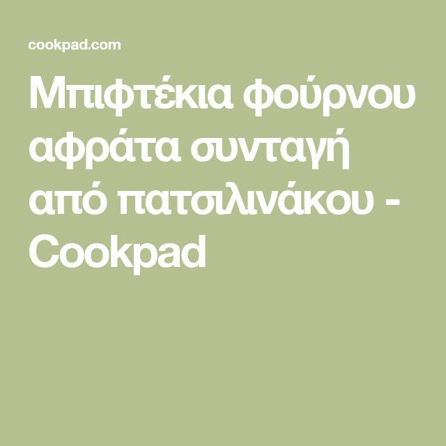 Μπιφτέκια φούρνου αφράτα συνταγή από πατσιλινάκου - Cookpad