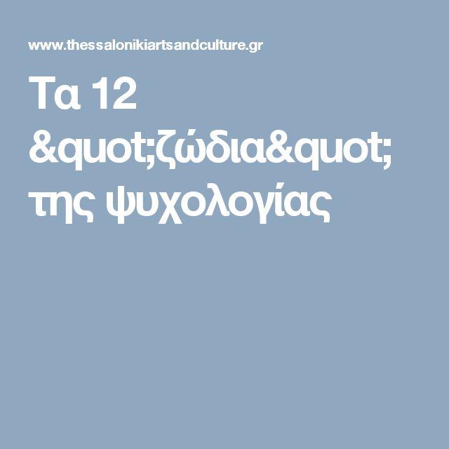"""Τα 12 """"ζώδια"""" της ψυχολογίας"""