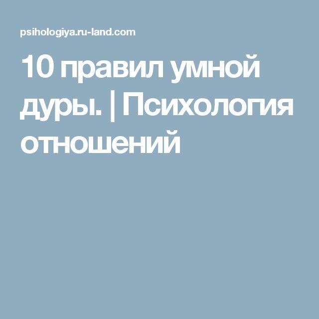 10 правил умной дуры. | Психология отношений