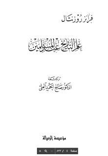 تحميل كتاب علم التاريخ عند المسلمين