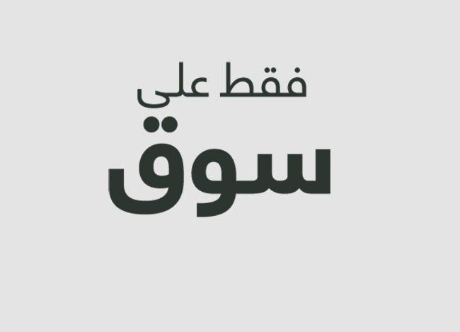 جوالات وأجهزة لوحية تسوق عبر الانترنت بأفضل سعر في السعودية سوق كوم Company Logo Tech Company Logos Online