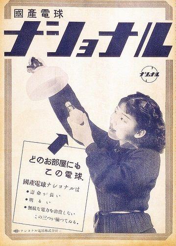 Light Bulb ad, 1940s