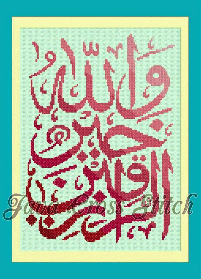 Islamic Cross Stitch: QS 62 Ayat 11 Free Cross Stitch Chart | Beauty of Islamic Art in Cross Stitch Design