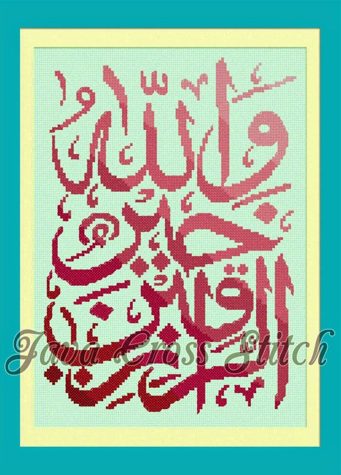 Islamic Cross Stitch: QS 62 Ayat 11 Free Cross Stitch Chart | Beauty of Islamic Art in Cross Stitch Design