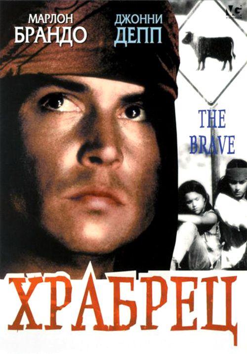 Храбрец (The Brave)