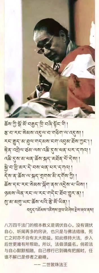 La vraie signification de la pratique du Dharma. Par hh Dudjom Rinpoché écrite en tibétain.