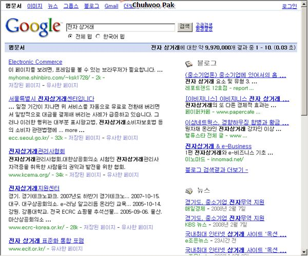구글(Google)을 제대로 검색하는 10가지 방법