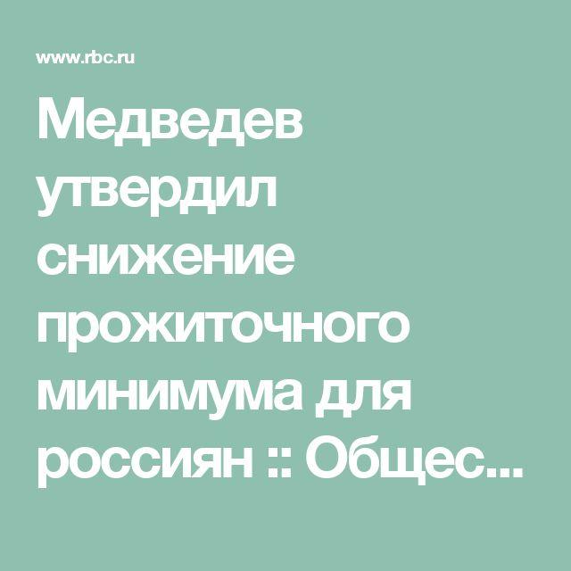 Медведев утвердил снижение прожиточного минимума для россиян :: Общество :: РБК