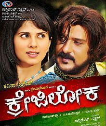 Watch Crazy Loka is a Kannada Movie Directed by Kavitha Lankesh, Starring V Ravichandran,Daisy Bopanna,Harshika Poonacha,Ramya...And Other Kannada Movies at Nodumaga.