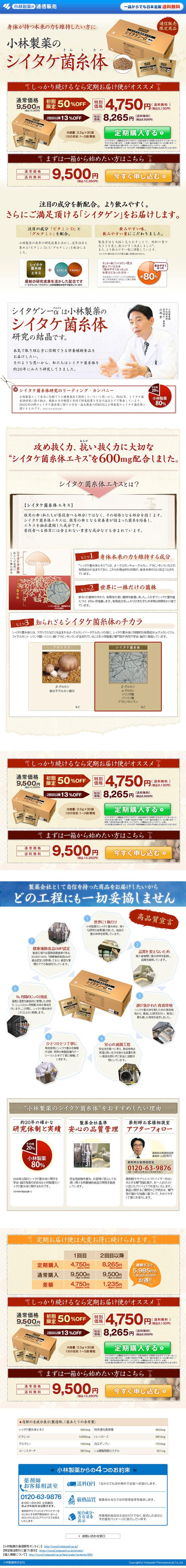 小林製薬様の「シイタゲン-α」のランディングページ(LP)信頼・安心系|健康・美容食品・サプリ