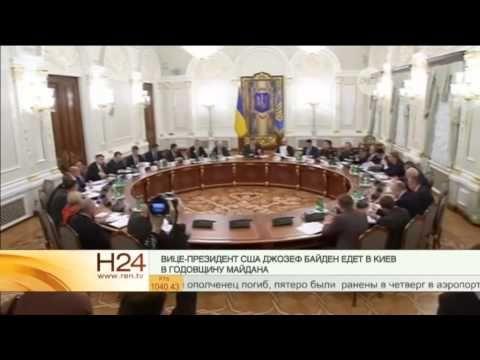 Джо Байден прибыл с визитом в Киев
