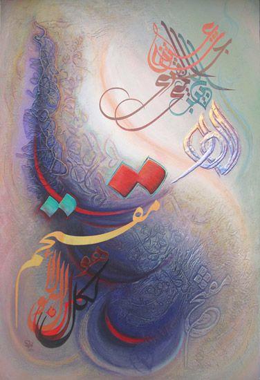 calligraphies moderne de Mohamed AMZIL - Galerie de tableaux récents- Photos de calligraphie arabe moderne