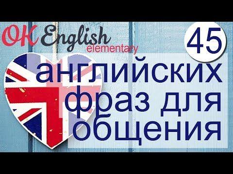 45 АНГЛИЙСКИХ ФРАЗ для общения (с примерами) Английский для начинающих OK - YouTube