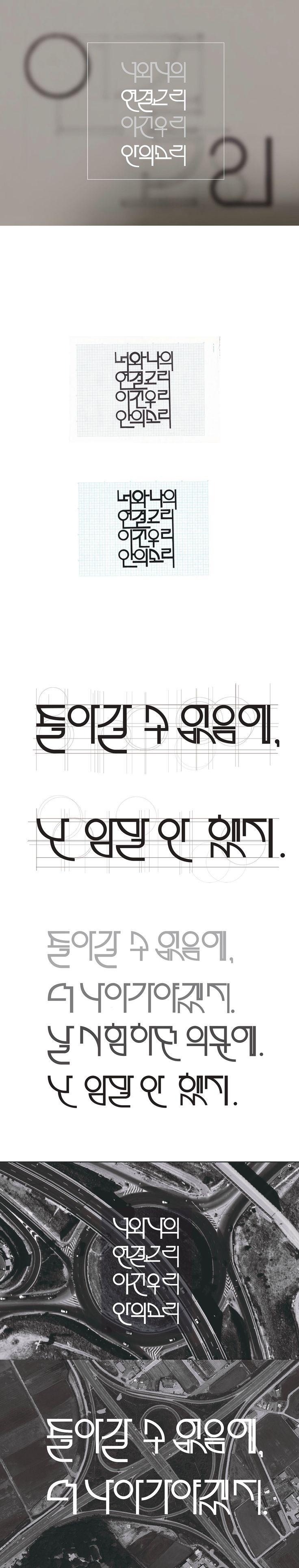 최형진│ Typography Design 2015│ Major in Digital Media Design│#hicoda │hicoda.hongik.ac.kr
