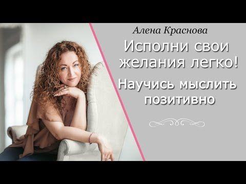 Позитивное мышление. Упражнения от Алены Красновой
