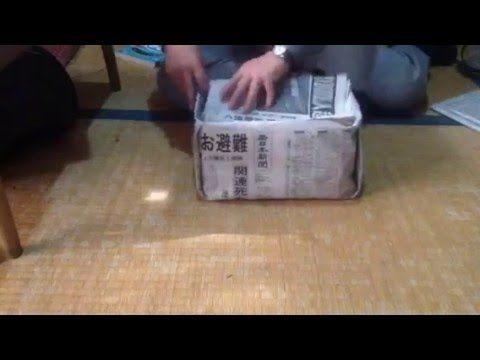 新聞紙で新聞ストッカー作ってみたあ。 - YouTube