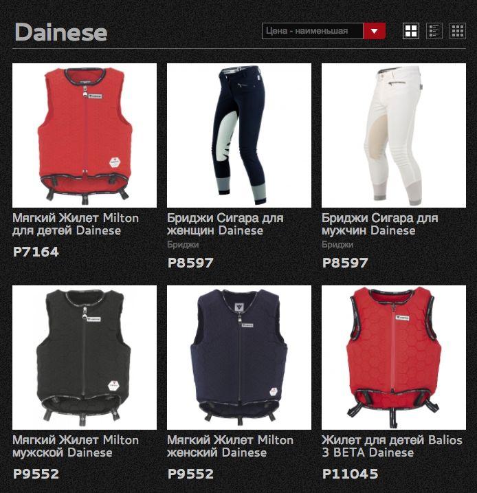 http://justriding.ru/магазин/бренды/dainese.html