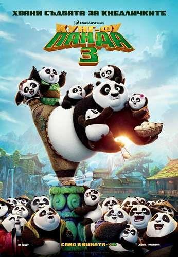 Гледайте филма: Кунг-Фу Панда 3 / Kung Fu Panda 3 (2016). Намерете богата видеотека от онлайн филми на нашия сайт.