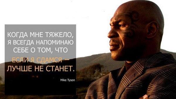 Мотивирующие цитаты Майка Тайсона