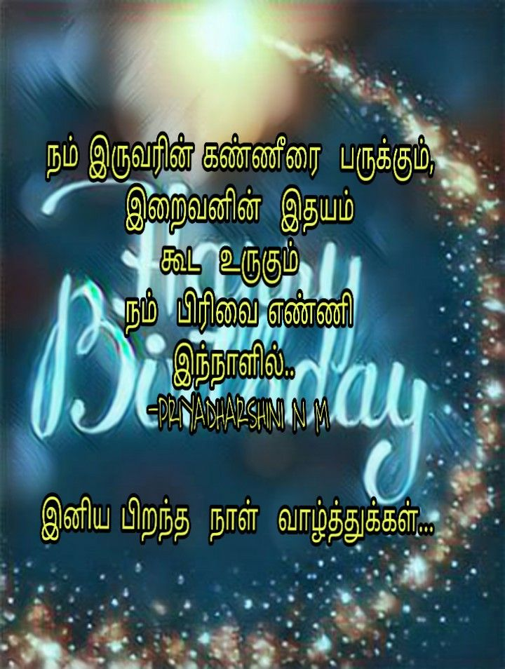 Friend Birthday Wish Tamil Friend Birthday Birthday Wishes