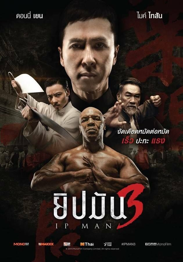 M.A.A.C. – Final Trailer For IP MAN 3 Starring DONNIE YEN. UPDATE: Thai Poster