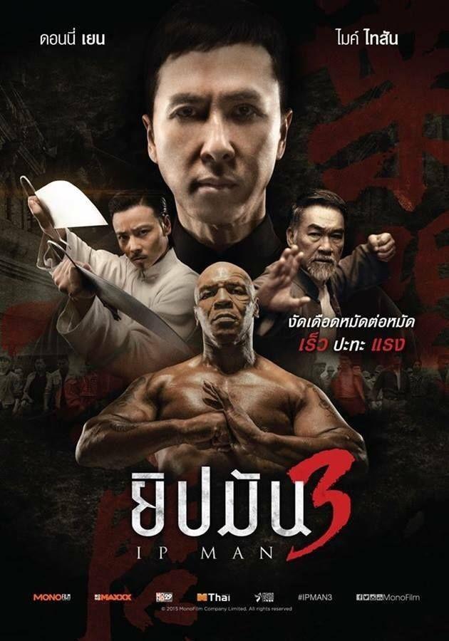 M.A.A.C. – Final Trailer For IP MAN 3 Starring DONNIE YEN. UPDATE: Thai Poster