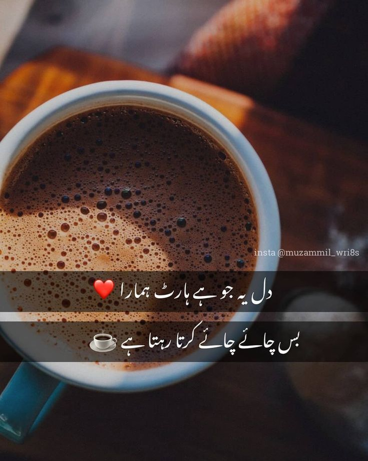 Pin By Mano Malak On Chae In 2020 Tea Lover Tea Lover Quotes Chai Coffee