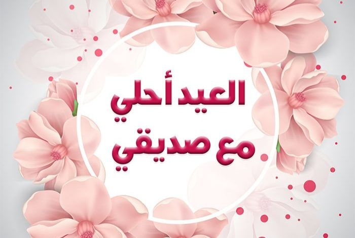 تهاني عيد الفطر 2019 Eid Cards 9