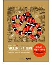 해커, 포렌식 분석가, 침투 테스터, 보안 전문가를 위한 필독서 - <철통보안 시리즈> 모음