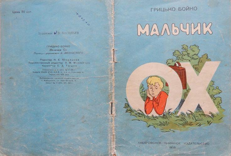 """kid_book_museum: """"Мальчик Ох"""" Грицко Бойко (книжки родом из детства)"""