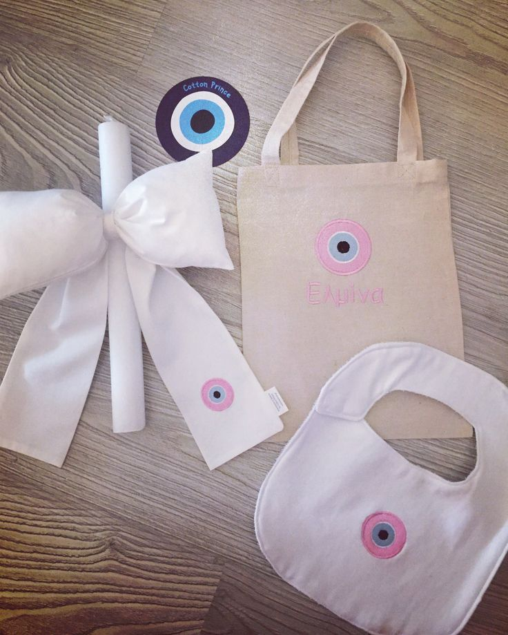 baby's first Easter gift set by Cotton Prince www.cottonprince.gr