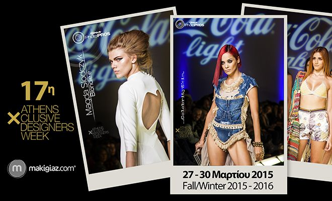 17th Athens Xclusive Designers Week  http://makigiaz.com/blog/17-athens-xclusive-designers-week/