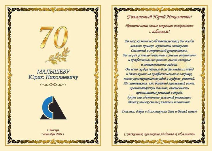 Поздравления для директора 60 лет
