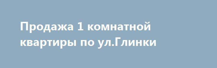 """Продажа 1 комнатной квартиры по ул.Глинки http://brandar.net/ru/a/ad/prodazha-1-komnatnoi-kvartiry-po-ulglinki-2/  Продается 1 комнатная квартира по ул. Глинки ( супермаркет """" Таврия В """" ), 3/9, не угловая, 27/14/6, балкон застеклен, частично окна МП, квартира в жилом состоянии. Санузел совмещен, бойлер. двойная входная дверь. Рядом детский сад, магазины, лес, река, рынок.Цена 13 000 у.е. Торг."""