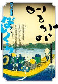 [얼간이] 미야베 미유키 지음 | 이규원 옮김 | 북스피어 | 2010-05-14 | 원제 ぼんくら | 미야베 월드 2막 6
