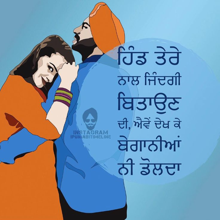 17 best images about punjabi quotes on pinterest