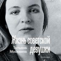 Аудиокнига Жизнь советской девушки Татьяна Москвина