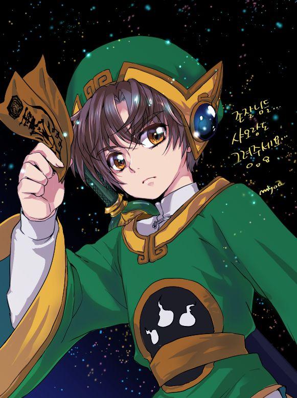 Shaoran Li // Cardcaptor Sakura