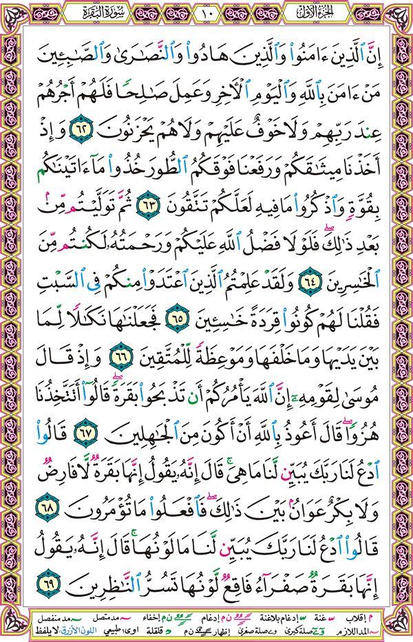 صفحة (10) - سورة البقرة