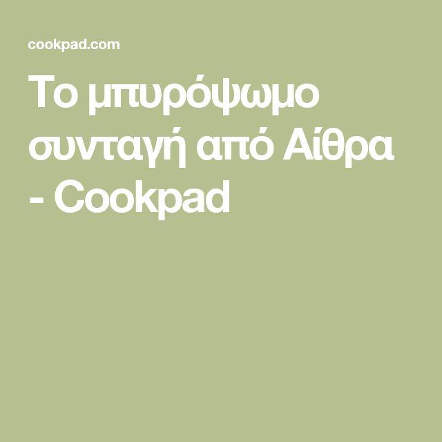 Το μπυρόψωμο συνταγή από Αίθρα - Cookpad