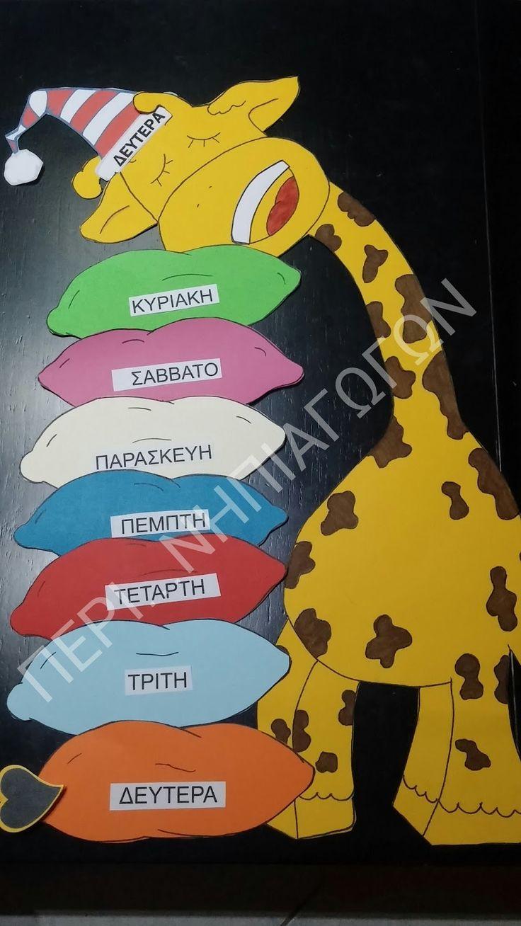 """Days of the week giraffe """"ΠΕΡΙ... ΝΗΠΙΑΓΩΓΩΝ"""" : ΗΜΕΡΕΣ ΤΗΣ ΕΒΔΟΜΑΔΑΣ: Ζαράφα η…"""